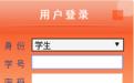 湖南大学个人门户登录