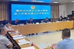 西安灞桥法院召开队伍教育整顿第三次意见建议征求座谈会