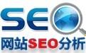 网站优化_百度seo_关键词优化_企业网站建设_网站分析