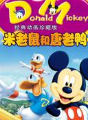 米老鼠和唐老鸭动漫俱乐部