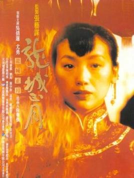 1997尤勇吴倩莲剧情《龙城正月》HD1080P.国粤双语.繁字