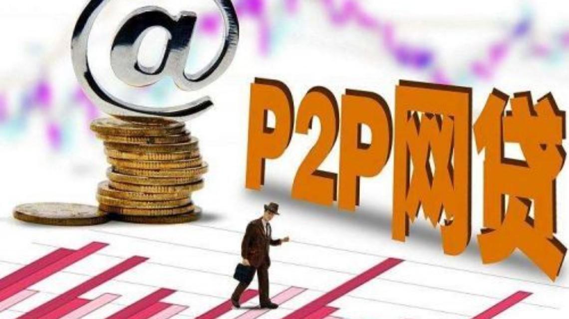 {P2P网贷广告代言人需配合清退@}#P2P网贷广告代言人需配合清退#