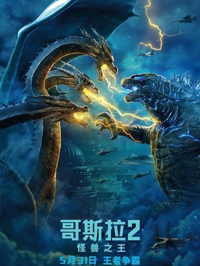 哥斯拉2:怪兽之王电影大本营